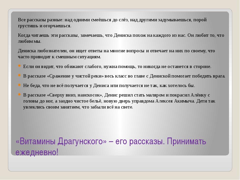 «Витамины Драгунского» – его рассказы. Принимать ежедневно! Все рассказы разн...