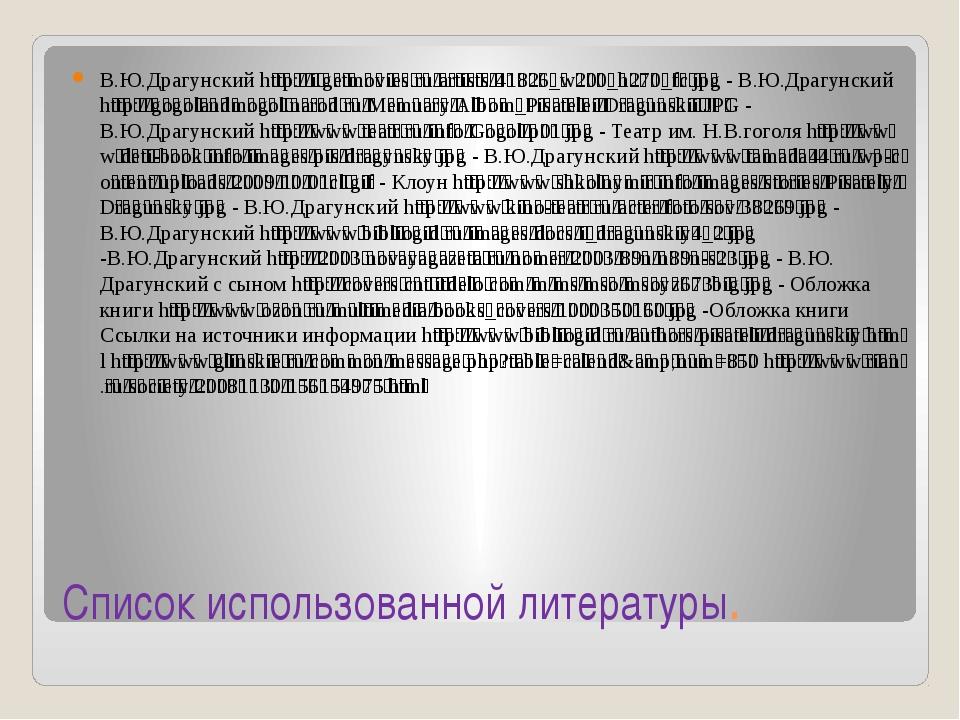 Список использованной литературы. В.Ю.Драгунский http://i.getmo...