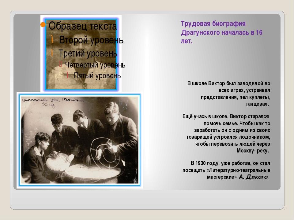 Трудовая биография Драгунского началась в 16 лет. В школе Виктор был заводило...