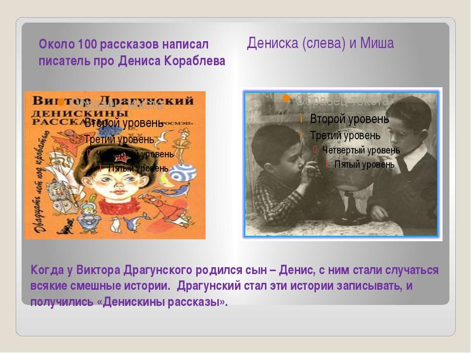Когда у Виктора Драгунского родился сын – Денис, с ним стали случаться всякие...