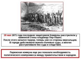 28 мая 1871 года последних защитников Коммуны расстреляли у каменной стены кл