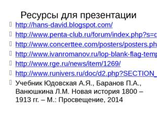 Ресурсы для презентации http://hans-david.blogspot.com/ http://www.penta-club