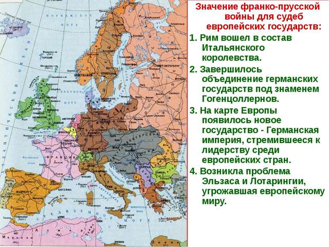 Значение франко-прусской войны для судеб европейских государств: 1. Рим вошел...
