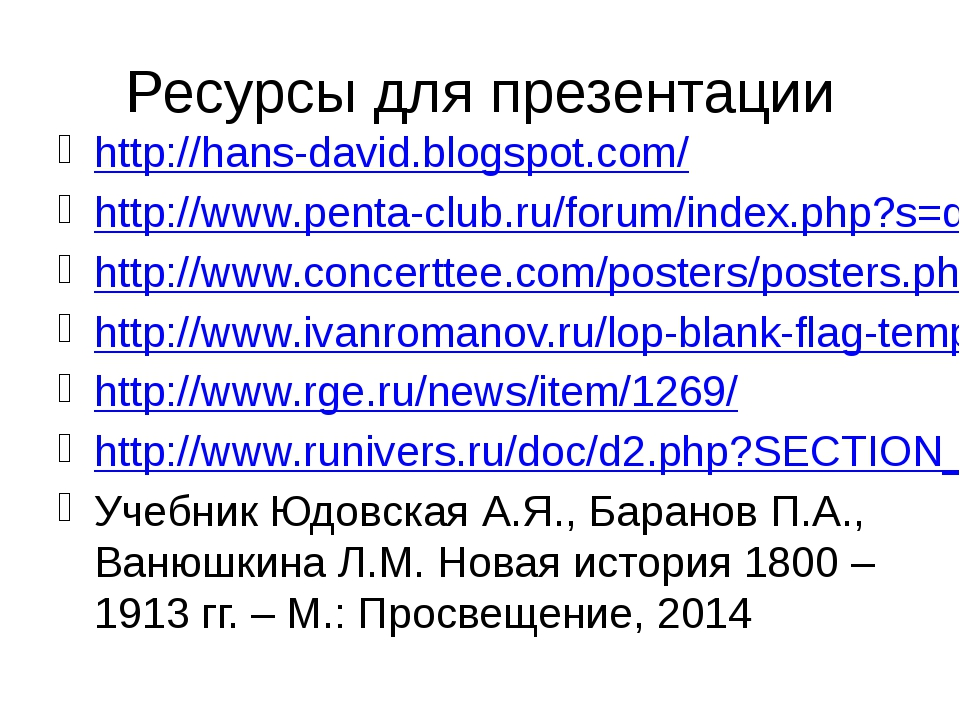 Ресурсы для презентации http://hans-david.blogspot.com/ http://www.penta-club...