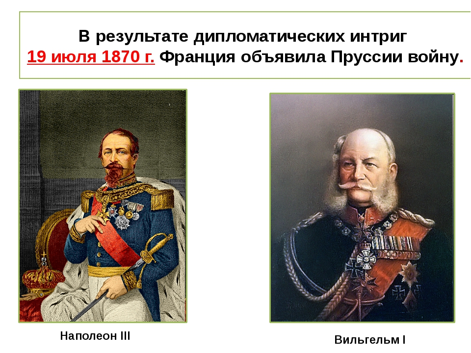 В результате дипломатических интриг 19 июля 1870 г. Франция объявила Пруссии...