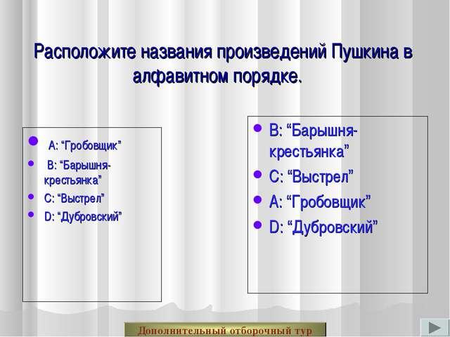 """Расположите названия произведений Пушкина в алфавитном порядке. А: """"Гробовщи..."""