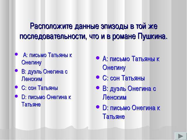Расположите данные эпизоды в той же последовательности, что и в романе Пушкин...