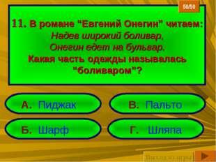"""11. В романе """"Евгений Онегин"""" читаем: Надев широкий боливар, Онегин едет на б"""
