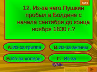 12. Из-за чего Пушкин пробыл в Болдине с начала сентября до конца ноября 183