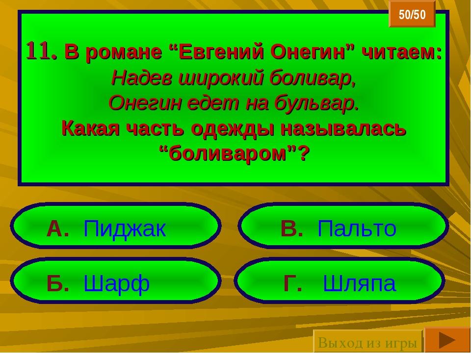 """11. В романе """"Евгений Онегин"""" читаем: Надев широкий боливар, Онегин едет на б..."""