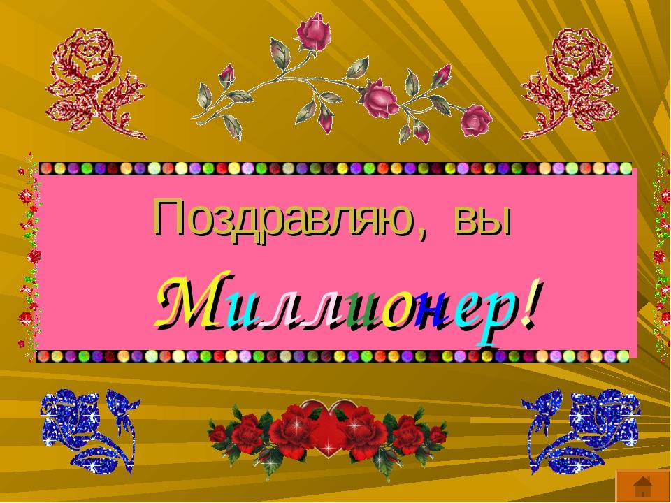 Поздравляю, вы Миллионер!