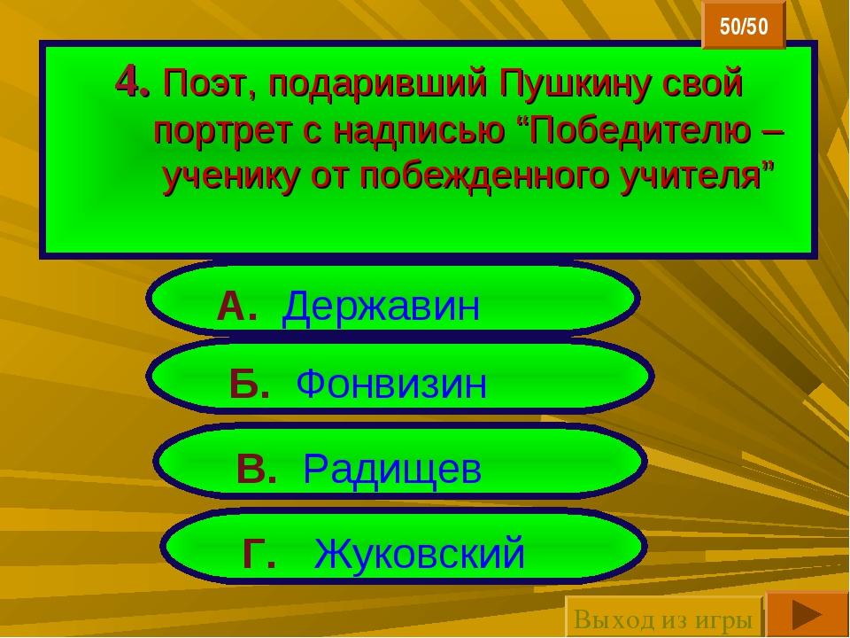 """4. Поэт, подаривший Пушкину свой портрет с надписью """"Победителю – ученику от..."""