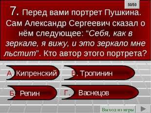 7. Перед вами портрет Пушкина. Сам Александр Сергеевич сказал о нём следующее
