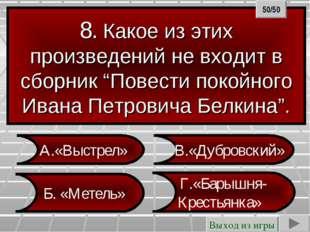 """8. Какое из этих произведений не входит в сборник """"Повести покойного Ивана Пе"""