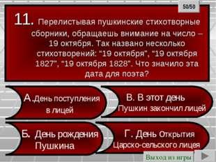11. Перелистывая пушкинские стихотворные сборники, обращаешь внимание на числ