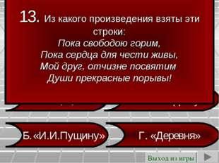 А. «Пророк» Г. «Деревня» Б. «И.И.Пущину» В. «К Чаадаеву» 50/50 Выход из игры