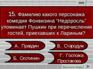 "15. Фамилию какого персонажа комедии Фонвизина ""Недоросль"" упоминает Пушкин п"