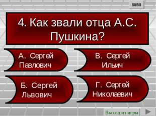 4. Как звали отца А.С. Пушкина? А. Сергей Павлович Г. Сергей Николаевич Б. Се