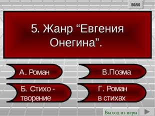 """5. Жанр """"Евгения Онегина"""". А. Роман В.Поэма Б. Стихо - творение Г. Роман в ст"""