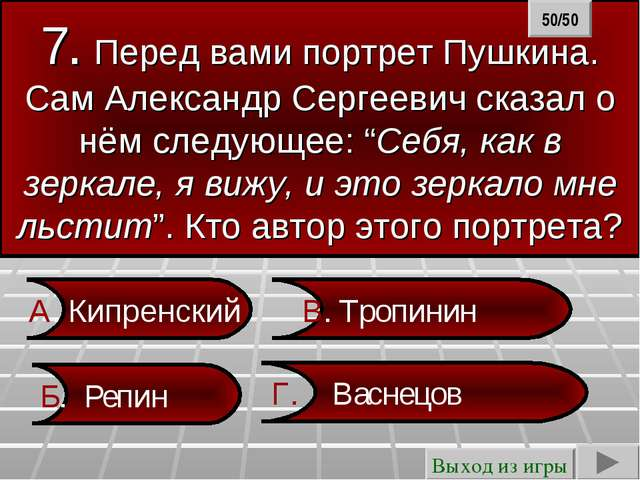 7. Перед вами портрет Пушкина. Сам Александр Сергеевич сказал о нём следующее...