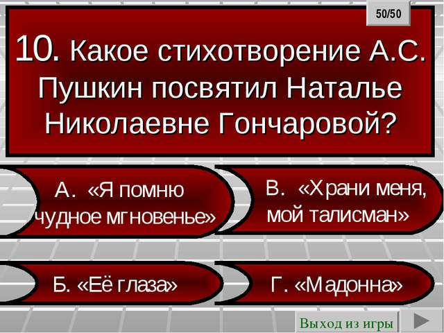 10. Какое стихотворение А.С. Пушкин посвятил Наталье Николаевне Гончаровой? Г...