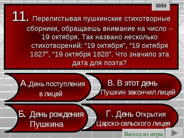 11. Перелистывая пушкинские стихотворные сборники, обращаешь внимание на числ...