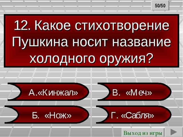 12. Какое стихотворение Пушкина носит название холодного оружия? А.«Кинжал» Г...