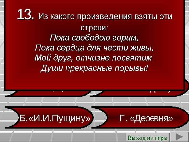 А. «Пророк» Г. «Деревня» Б. «И.И.Пущину» В. «К Чаадаеву» 50/50 Выход из игры...