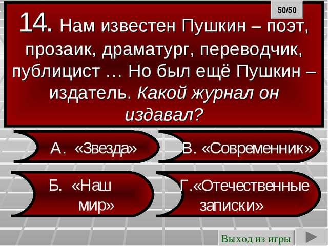 14. Нам известен Пушкин – поэт, прозаик, драматург, переводчик, публицист … Н...
