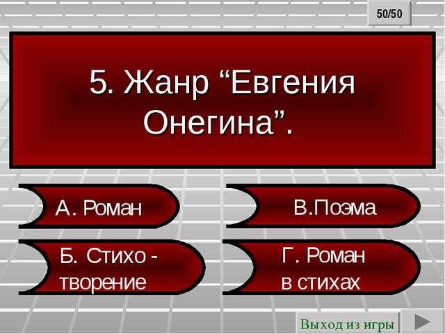 """5. Жанр """"Евгения Онегина"""". А. Роман В.Поэма Б. Стихо - творение Г. Роман в ст..."""