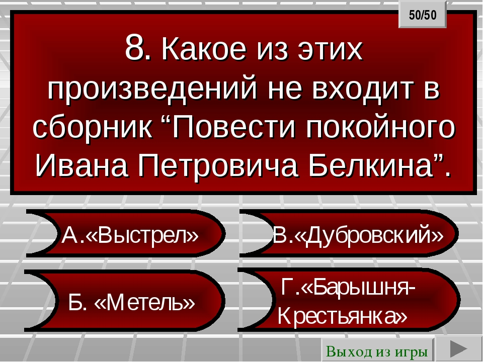 """8. Какое из этих произведений не входит в сборник """"Повести покойного Ивана Пе..."""