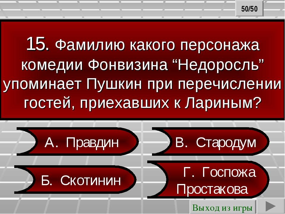 "15. Фамилию какого персонажа комедии Фонвизина ""Недоросль"" упоминает Пушкин п..."