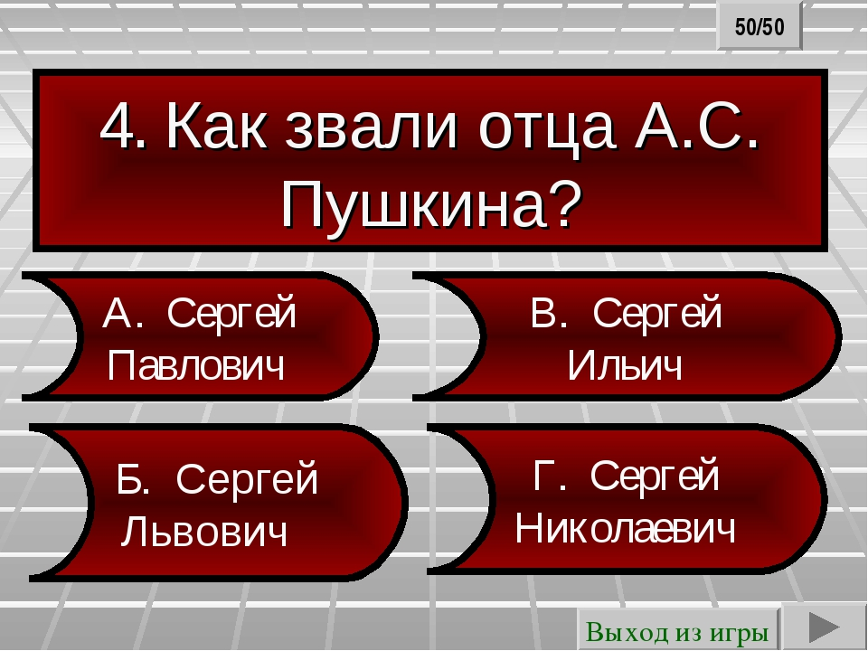 4. Как звали отца А.С. Пушкина? А. Сергей Павлович Г. Сергей Николаевич Б. Се...