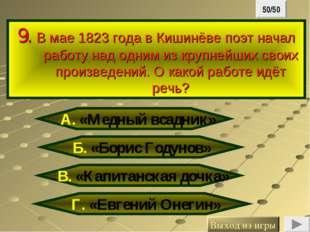 9. В мае 1823 года в Кишинёве поэт начал работу над одним из крупнейших своих