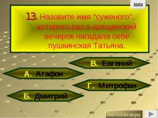 13. Полторы рыбы стоят полтора рубля, Сколько стоят 5 рыб? 13. Назовите имя