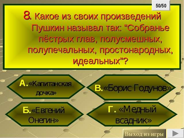 """8. Какое из своих произведений Пушкин называл так: """"Собранье пёстрых глав, по..."""
