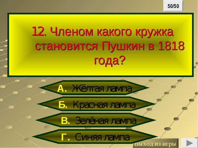 Выход из игры 12. Членом какого кружка становится Пушкин в 1818 года? Б. Крас...