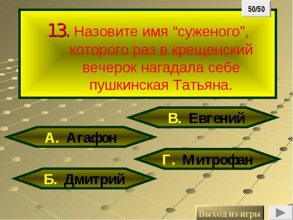 13. Полторы рыбы стоят полтора рубля, Сколько стоят 5 рыб? 13. Назовите имя...