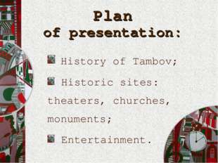 Plan of presentation: History of Tambov; Historic sites: theaters, churches,