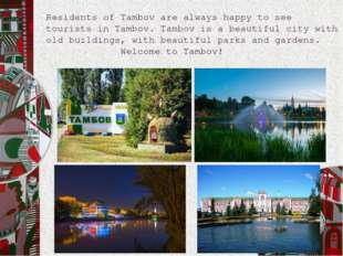 Residents of Tambov are always happy to see tourists in Tambov. Tambov is a b