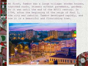 At first, Tambov was a large village: wooden houses, thatched roofs, streets