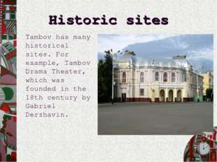 Historic sites Tambov has many historical sites. For example, Tambov Drama Th