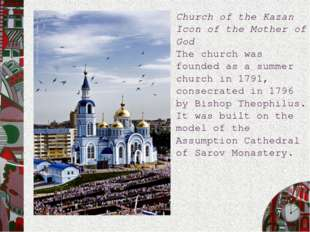 Church of the Kazan Icon of the Mother of God The church was founded as a sum