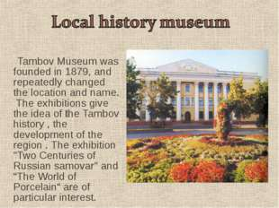 Tambov Museum was founded in 1879, and repeatedly changed the location and n