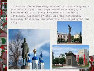 In Tambov there are many monuments. For example, a monument to partisan Zoya
