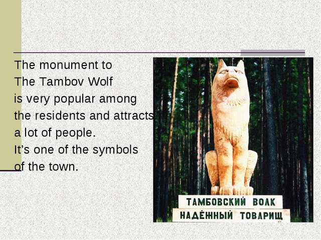 The monument to The Tambov Wolf is very popular among the residents and attra...
