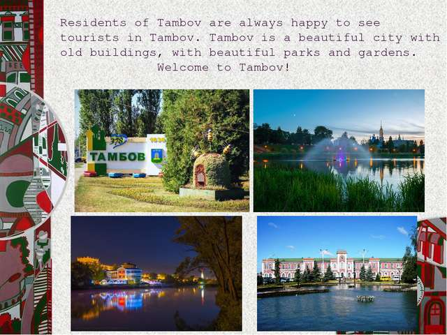 Residents of Tambov are always happy to see tourists in Tambov. Tambov is a b...