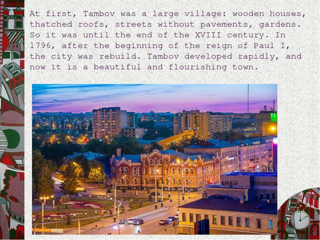 At first, Tambov was a large village: wooden houses, thatched roofs, streets...