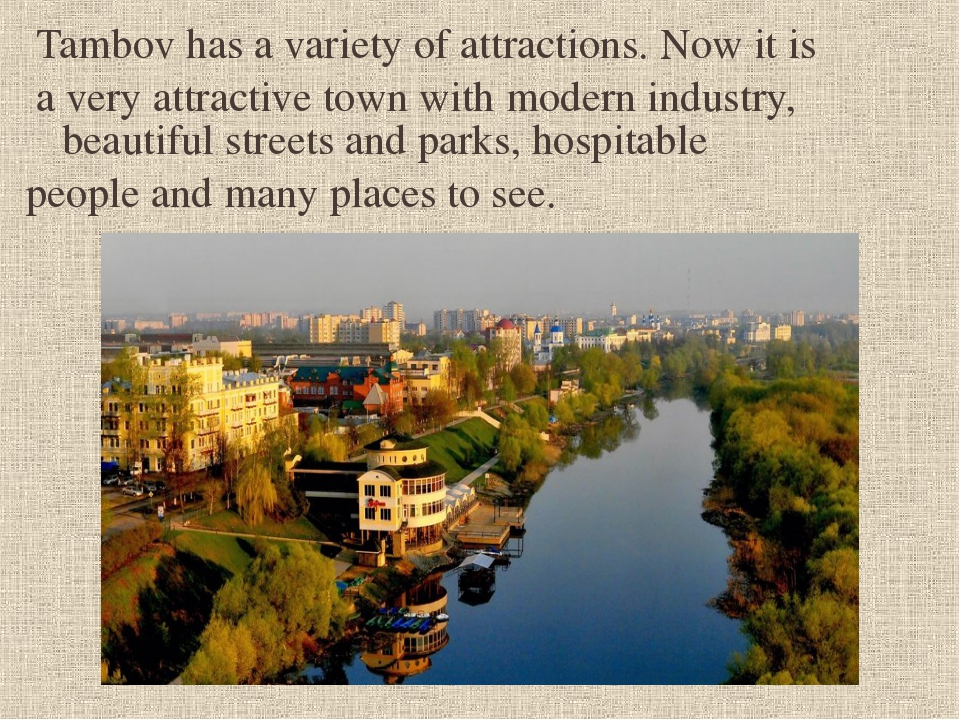 Tambov has a variety of attractions. Now it is a very attractive town with m...