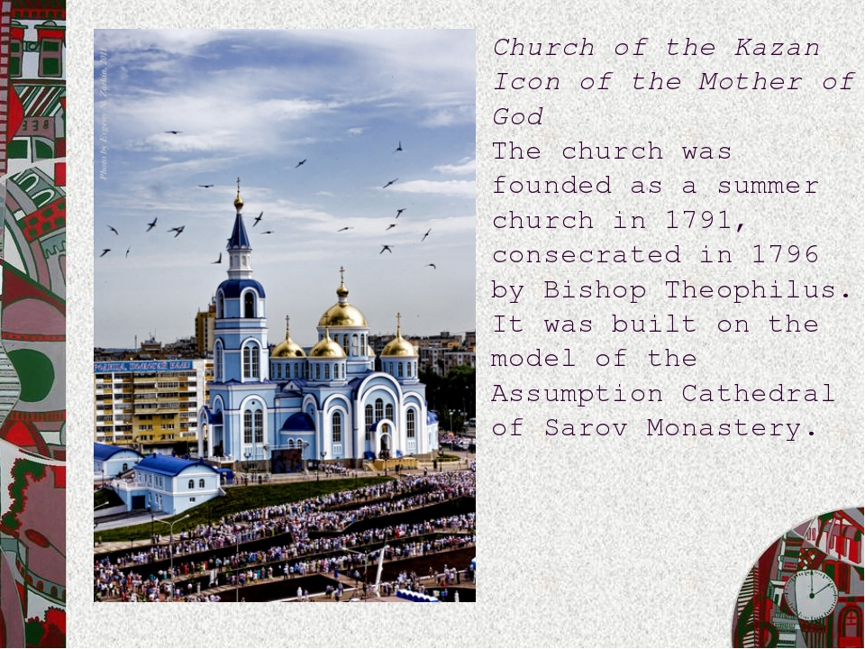 Church of the Kazan Icon of the Mother of God The church was founded as a sum...